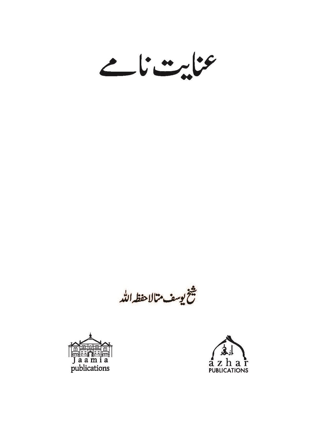 nayat Naamay,Collection of Letters Sent By Various Mashaikh to Maulana Yusuf Motala Sahib