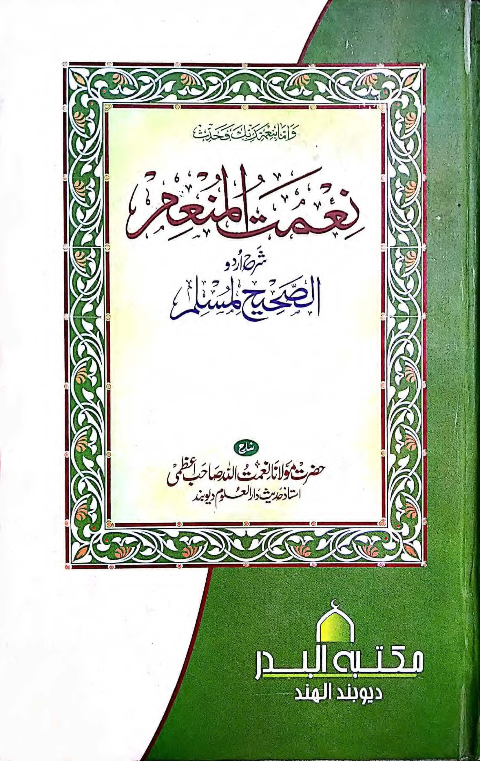Nimat al Munim - Urdu Sharah Sahih Muslim