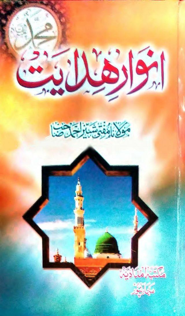 Anwaar e Hidayat,Mufti Shabbir Ahmad Qasmi