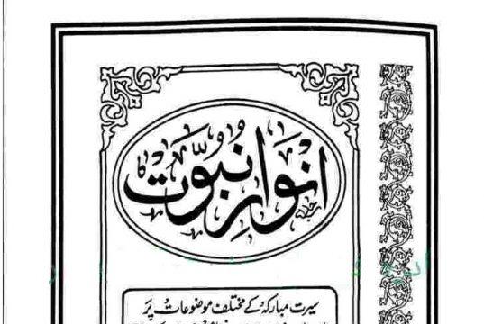 Anwaar e Nabowwat,Mufti Shabbir Ahmad Qasmi