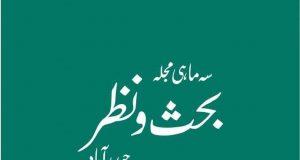 Quarterly Magazine Bahs wa Nazar Hyderabad,Bahs wa Nazar Magazine,Maulana Khalid Saifullah Rahmani