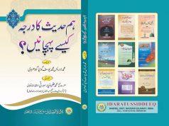 Ham Hadith Ka Darja Kaisay Pehchanain,Maulana Muhammad Idrees Gunia Godharvi ,Maulana Talha Bilal Maniar