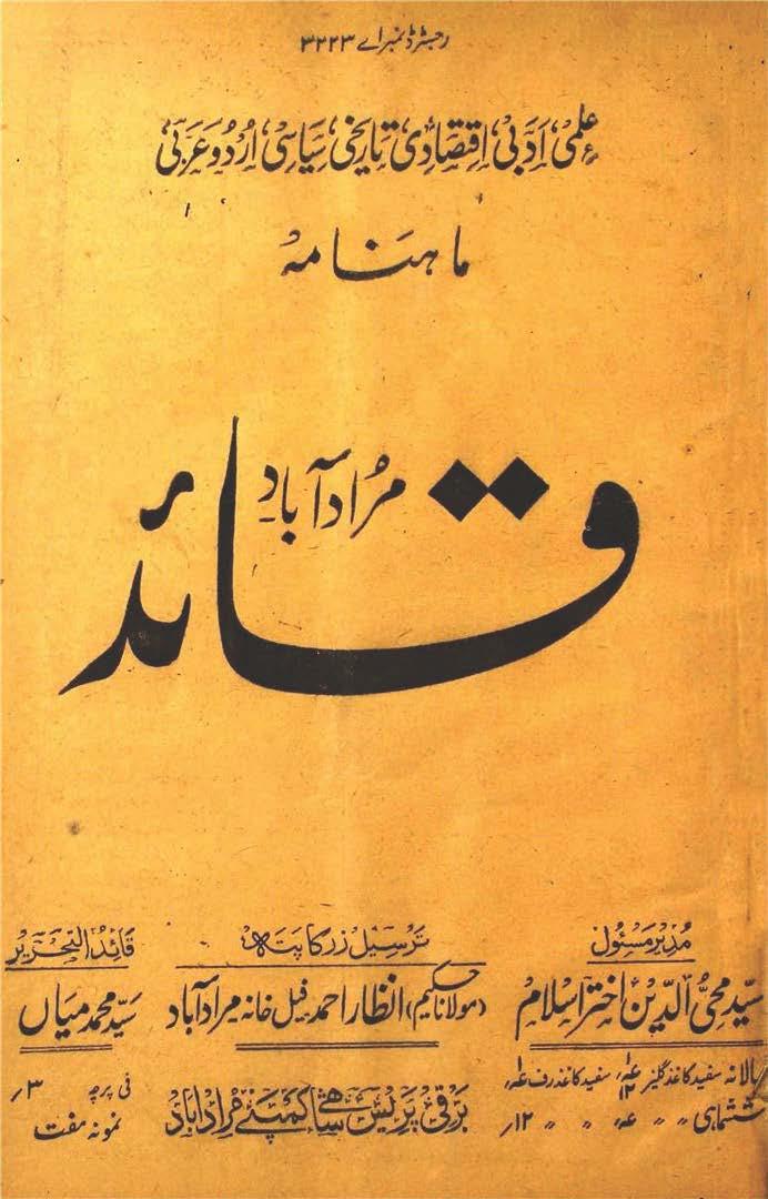 Mahnama Quaid - Moradabad
