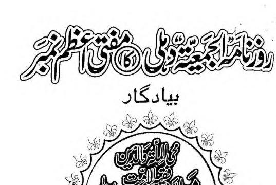 Roznamah Al Jamiat,Mufti Kifayatullah ra Number,Mufti Kifayatullah ra