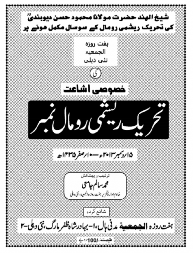 Haft Roza Al Jamiat - Tehreek i Reshmi Rumal Number