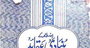 Islam Kay Bunyadi Aqaid, Islam Aur Mojizaat,Maulana Shabbir Ahmad Usmani