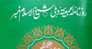 Roznamah Al Jamiat - Sheikh ul Islam Number,Maulana Hussain Ahmad Madni ra –
