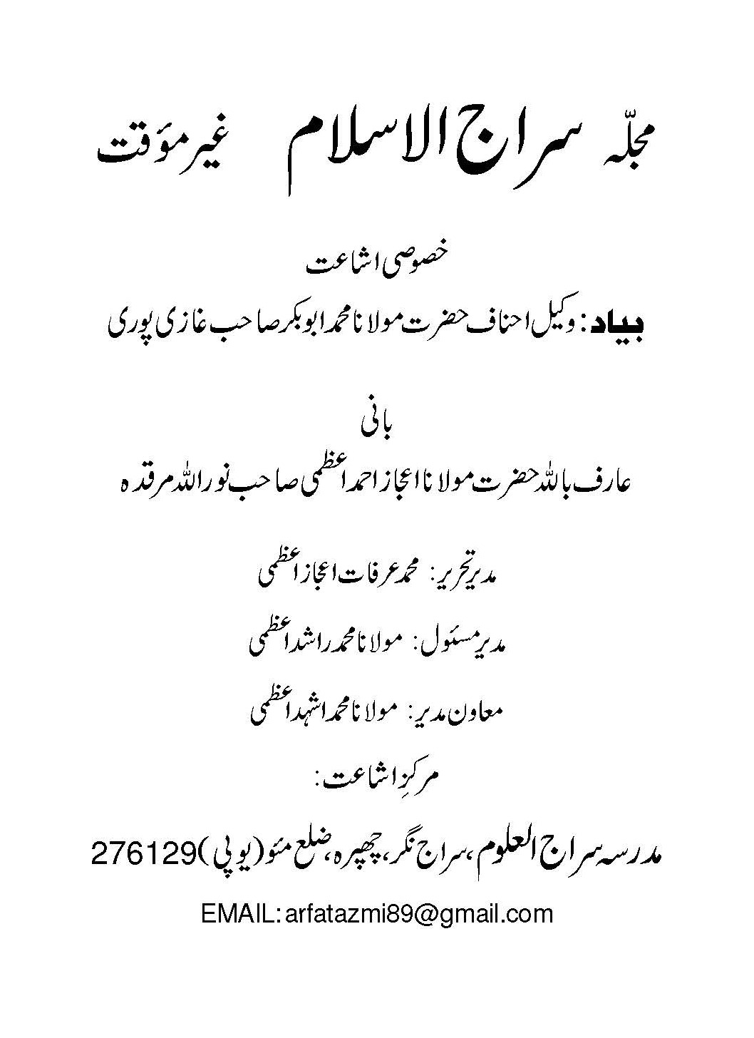 Mujallah Siraj ul Islam,Maulana Abu Bakr Ghazipuri ra Number