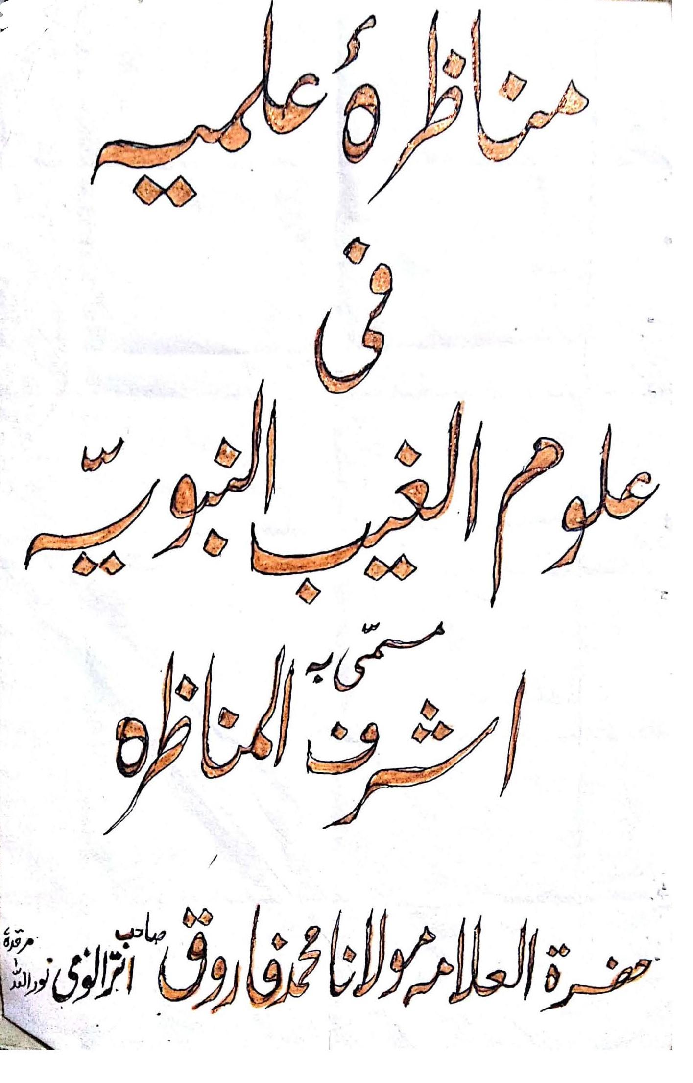Munazira i Ilmiyah Fi Uloom al Ghayb al Nabawiyyah,Maulana Farooq Utranvi ra