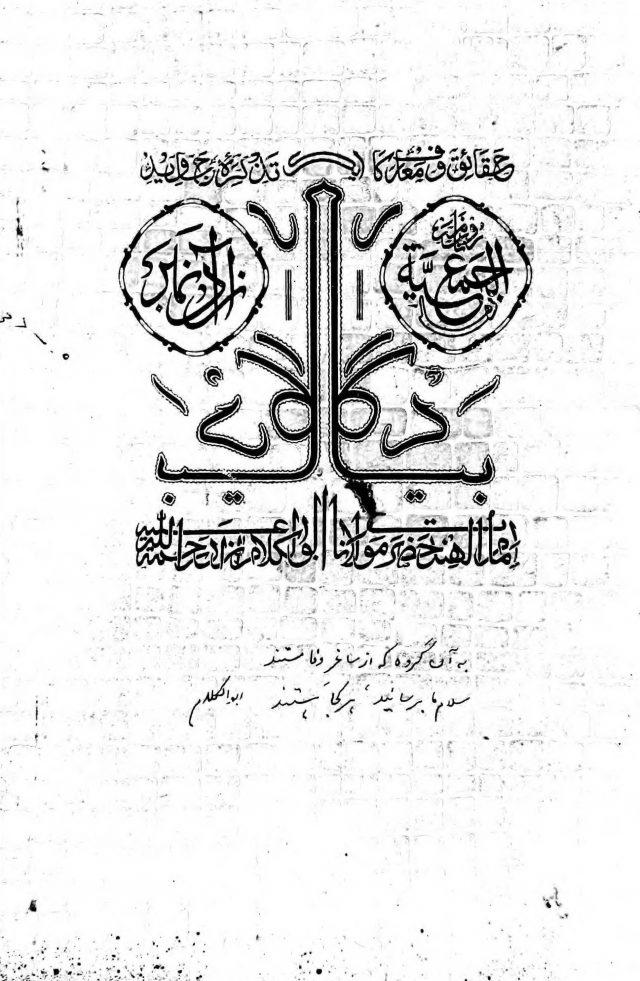Roznamah Al Jamiat - Azad Number