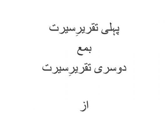 Pehli Taqreer i Seerat,Doosri Taqreer i Seerat,Sahban ul Hind Maulana Ahmad Saeed Dehlvi ra