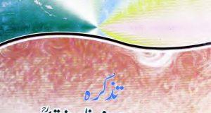 Tazkira Hadhrat Maulana Muhammad Mazhar Nanotvi ra,Maulana Noor ul Hasan Rashid Kandhlavi Sahib