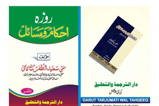 Roza - Ahkam wa Masail By Mufti Saeed uz Zafar Qasmi Sahib