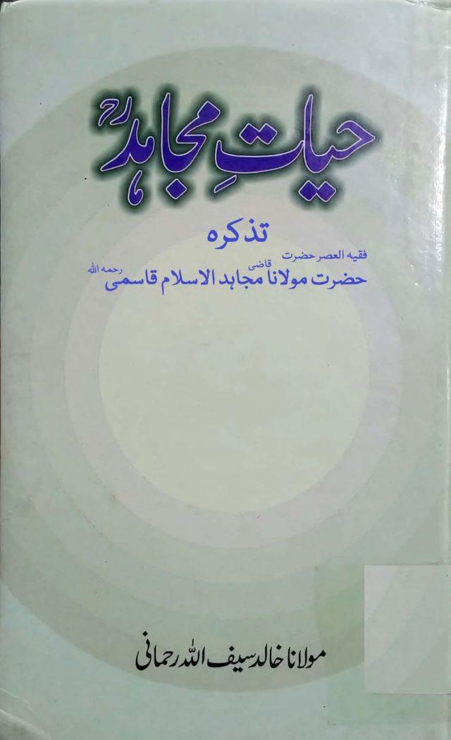 Hayaat i Mujahid,Tazkira Maulana Qazi Mujahid ul Islam Qasmi ra,Maulana Khalid Saifullah Rahmani Sahib,Qazi Mujahid ul Islam Qasmi