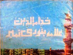Khuddam-ud-Din Magazine - Allama Yusuf Banori ra Number