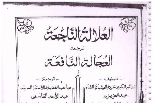 al Alalah al Najiah,Arabic Translation of Ujalah al Nafiah