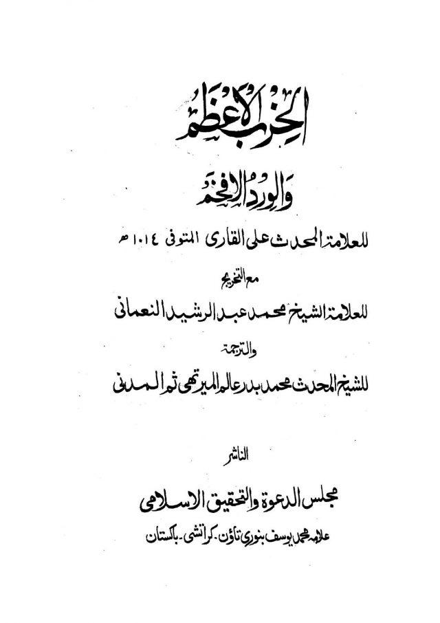 Al-Hizb-al-Azam-Takhreej-Maulana-Abdur-Rasheed-Nomani-ra