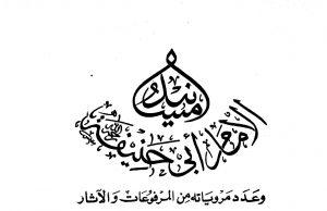 Masaneed al Imam Abu Hanifa ra، Maulana Muhammad Ameen Orakzai ra