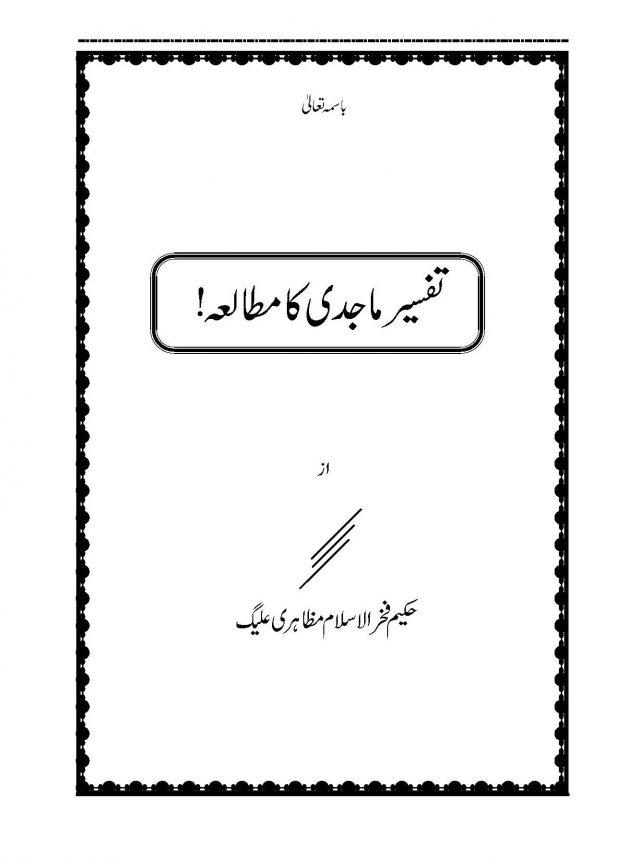 Tafseer-i-Majidi Ka Mutalia By Maulana Fakhrul Islam Mazahiri