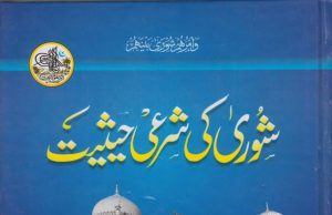 favoriteshare flag textsShura Ki Sharai Haysiat By Maulana Riyasat Ali Bijnori ra