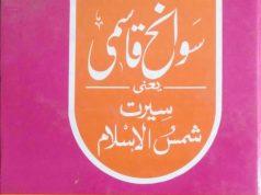 Swaneh Qasmi By Maulana Manazir Ahsan Gilani ra
