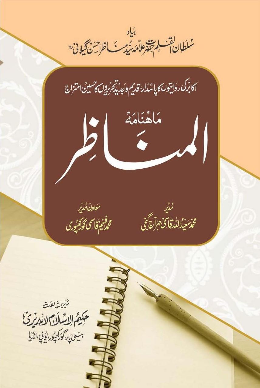 Mahnama Al Manazir
