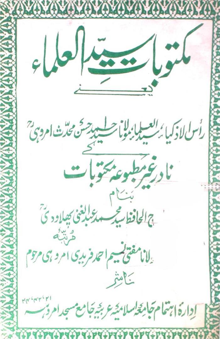 Maktoobat Syed ul Ulama Maulana Syed Ahmad Hasan Amrohi ra