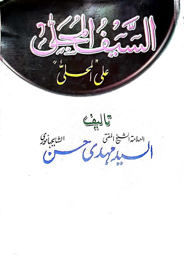 al Saif al Mujalla ala al Muhalla By Mufti Mahdi Hasan Shahjahanpuri ra