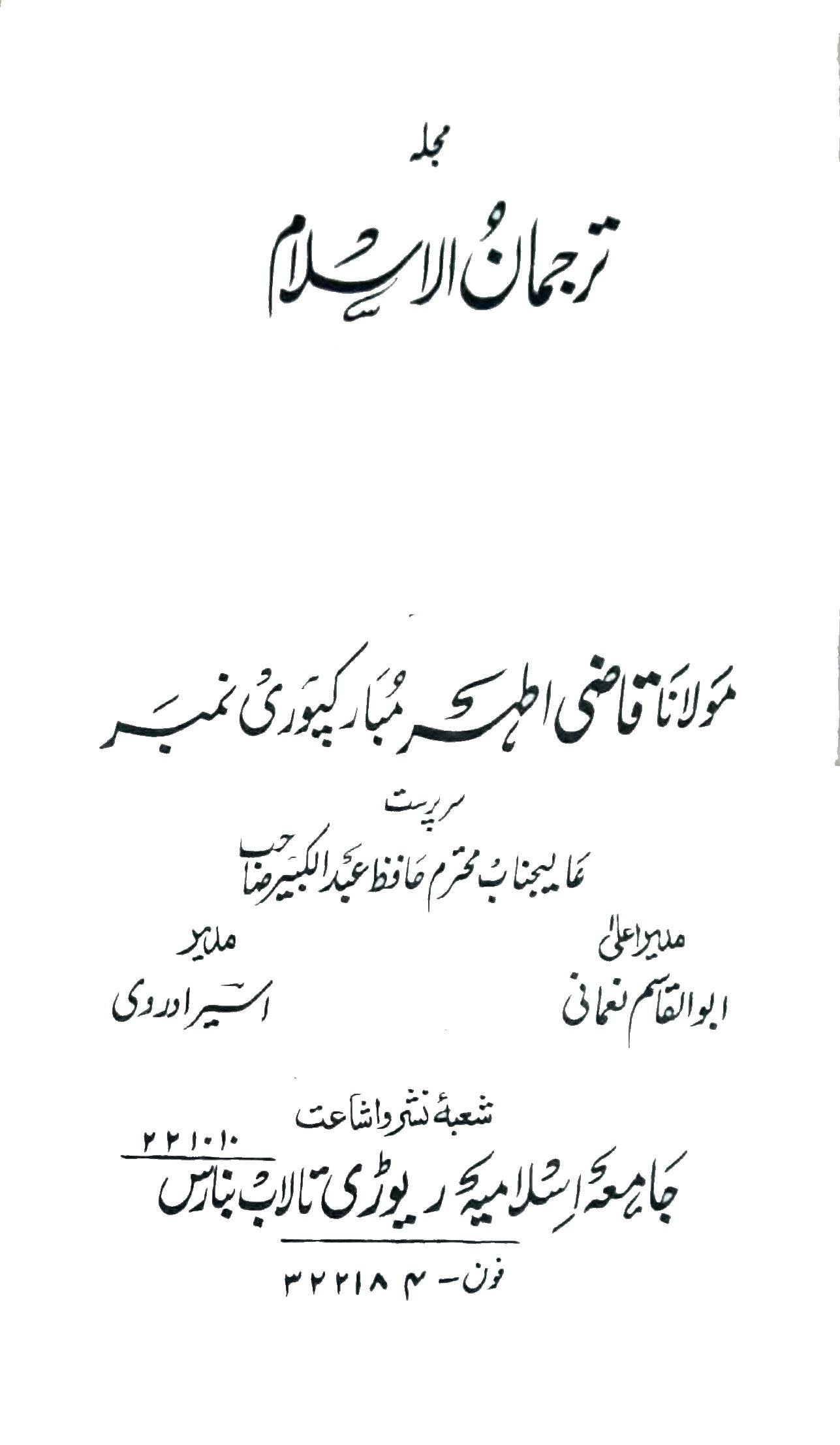 Mujallah Tarjuman ul Islam - Qazi Athar Mubarakpuri ra Number