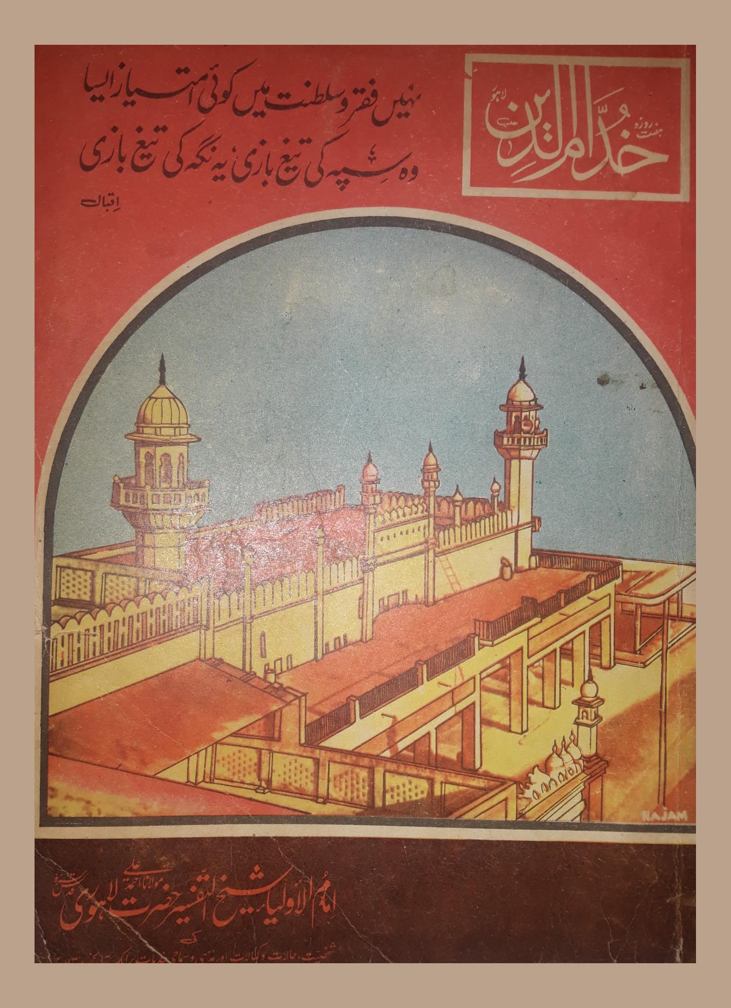 Khuddam ud Din - Maulana Ahmad Ali Lahori ra Number