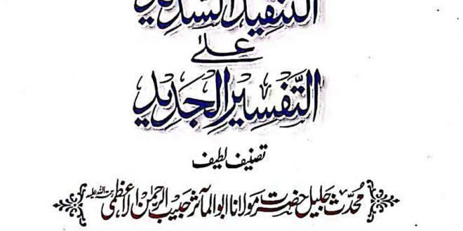 Al Tanqeed Al Sadeed Ala Al Tafseer Al Jadeed By Abul Maasir Maulana Habib ur Rahman Azmi ra