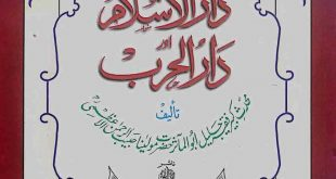 Darul Islam Aur Darul Harb By Abul Maasir Maulana Habib ur Rahman Azmi ra