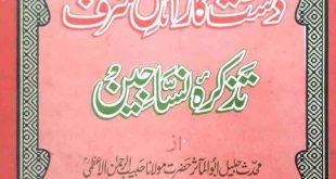 Dast Kar Ahl i Sharf Tazkira i Nassajeen By Abul Maasir Maulana Habib ur Rahman Azmi ra