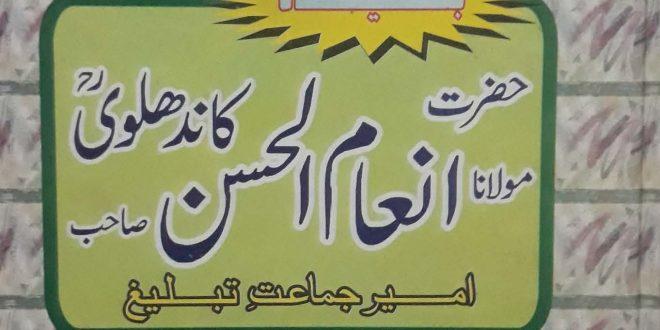 Mujallah Ahwal o Aasar - Maulana Inam ul Hasan Kandhalvi ra Number