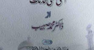 Maulana Habib ur Rahman al Azmi ra Aur Un Ki Ilmi Khidmaat By Dr Muhammad Suhaib