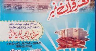 Mahnama Nusrat ul Uloom Gujranwala - Mufassir i Quran Number
