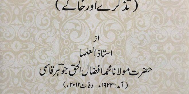 Bazm i Kohan (Tazkiray Aur Khakay) By Maulana Muhammad Afzaal ul Haq Qasmi ra Compiled By Maulana Arafat Azmi Sahib