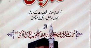 Rahbar i Hujjaj,Abul Maasir Maulana Habib ur Rahman Azmi ra